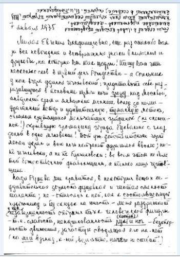 Письмо Ариадны Эфрон, хранится в Музее у Веры Астаховой